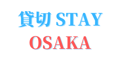 貸し切りStay Osaka